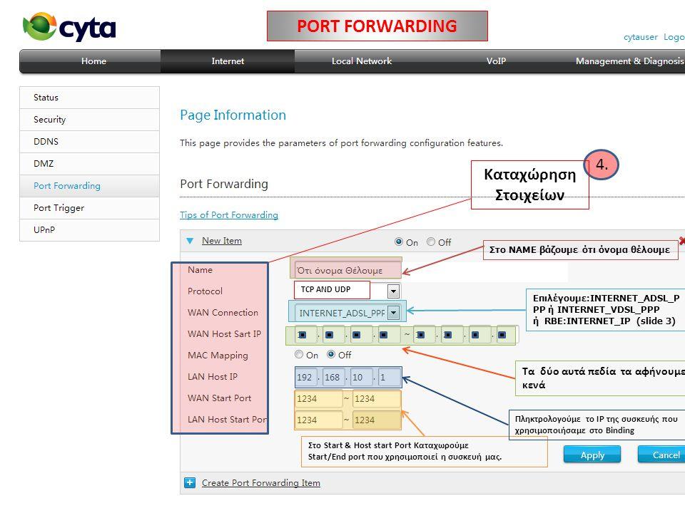 PORT FORWARDING 4. Καταχώρηση Στοιχείων Στo Start & Host start Port Καταχωρούμε Start/End port που χρησιμοποιεί η συσκευή μας. Πληκτρολογούμε το IP τη