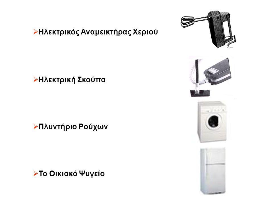 Ηλεκτρικές Οικιακές Συσκευές  Ηλεκτρική Θερμάστρα Ακτινοβολίας  Ηλεκτρικό Αερόθερμο  Ηλεκτρικό Σίδερο Ατμού