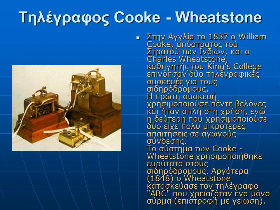 Τηλέγραφος Cooke - Wheatstone  Στην Αγγλία το 1837 ο William Cooke, απόστρατος τού Στρατού των Ινδιών, και ο Charles Wheatstone, καθηγητής του King's