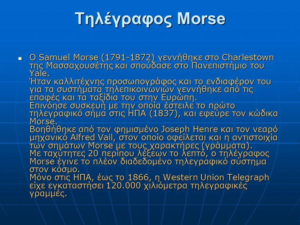 Τηλέγραφος Morse  Ο Samuel Morse (1791-1872) γεννήθηκε στο Charlestown της Μασσαχουσέτης και σπούδασε στο Πανεπιστήμιο του Yale. Ήταν καλλιτέχνης προ