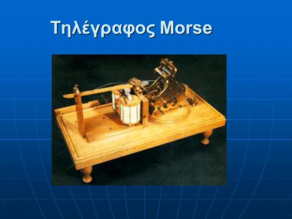 Τηλέγραφος Morse