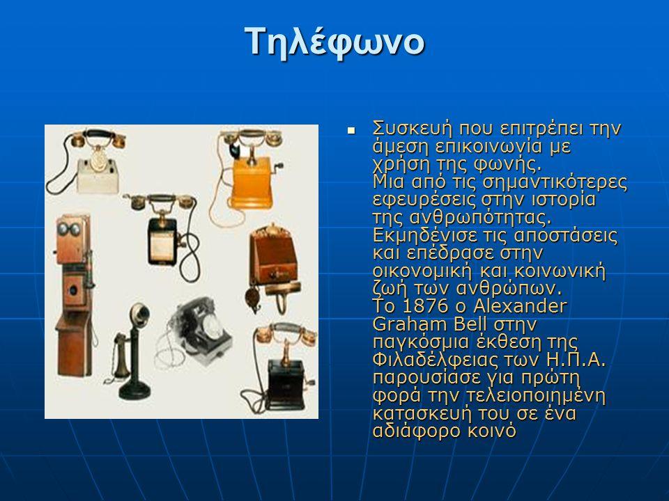 Τηλέφωνο  Συσκευή που επιτρέπει την άμεση επικοινωνία με χρήση της φωνής. Μια από τις σημαντικότερες εφευρέσεις στην ιστορία της ανθρωπότητας. Εκμηδέ