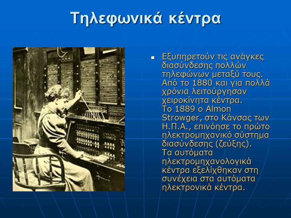 Τηλεφωνικά κέντρα  Εξυπηρετούν τις ανάγκες διασύνδεσης πολλών τηλεφώνων μεταξύ τους. Από το 1880 και για πολλά χρόνια λειτούργησαν χειροκίνητα κέντρα