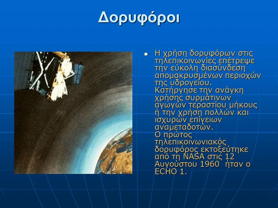 Δορυφόροι  Η χρήση δορυφόρων στις τηλεπικοινωνίες επέτρεψε την εύκολη διασύνδεση απομακρυσμένων περιοχών της υδρογείου. Κατήργησε την ανάγκη χρήσης σ
