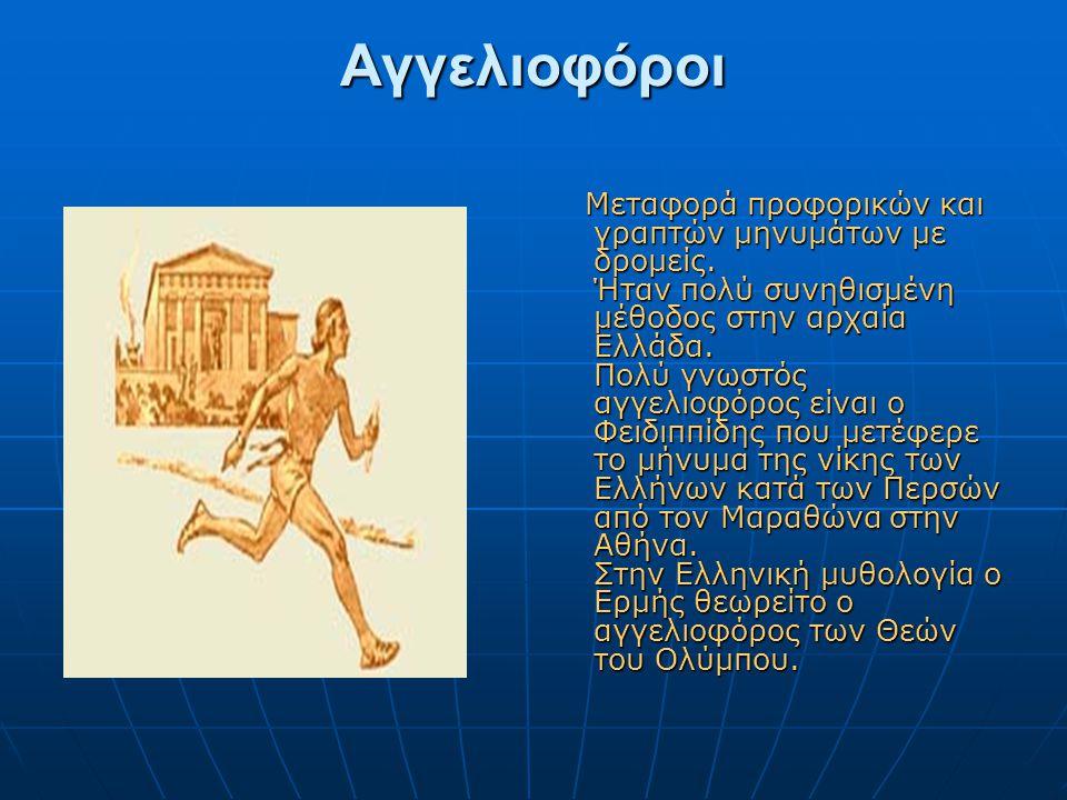 Αγγελιοφόροι Μεταφορά προφορικών και γραπτών μηνυμάτων με δρομείς. Ήταν πολύ συνηθισμένη μέθοδος στην αρχαία Ελλάδα. Πολύ γνωστός αγγελιοφόρος είναι ο