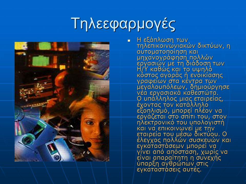 Τηλεεφαρμογές  Η εξάπλωση των τηλεπικοινωνιακών δικτύων, η αυτοματοποίηση και μηχανογράφηση πολλών εργασιών με τη διάδοση των Η/Υ καθώς και το υψηλό