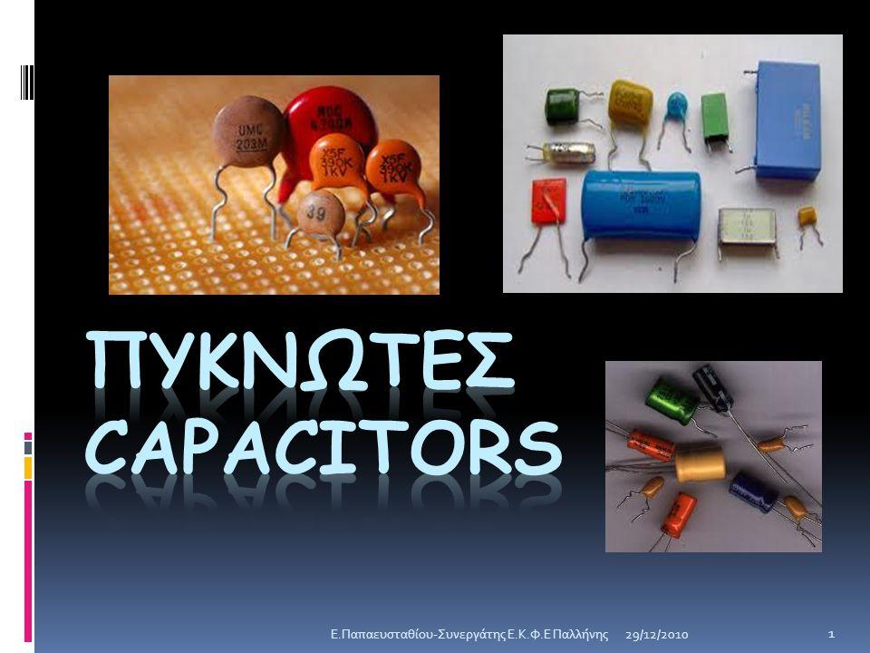Πυκνωτής ….της Φύσης 29/12/2010 2 E.Παπαευσταθίου-Συνεργάτης Ε.Κ.Φ.Ε Παλλήνης Κάντε κλικ εδώ