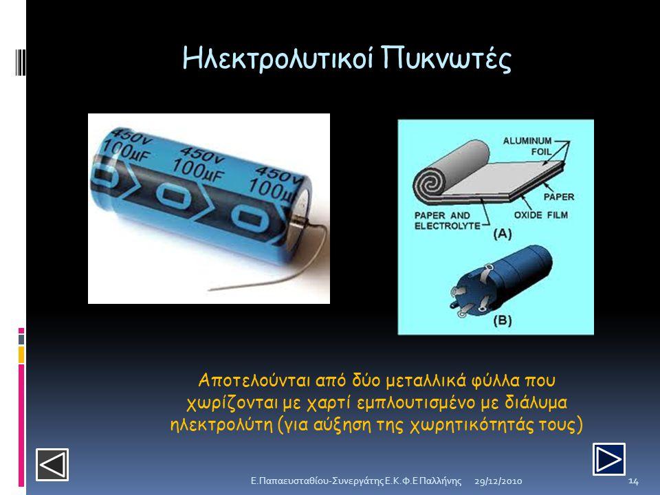Ηλεκτρολυτικοί Πυκνωτές 29/12/2010E.Παπαευσταθίου-Συνεργάτης Ε.Κ.Φ.Ε Παλλήνης 14 Αποτελούνται από δύο μεταλλικά φύλλα που χωρίζονται με χαρτί εμπλουτι