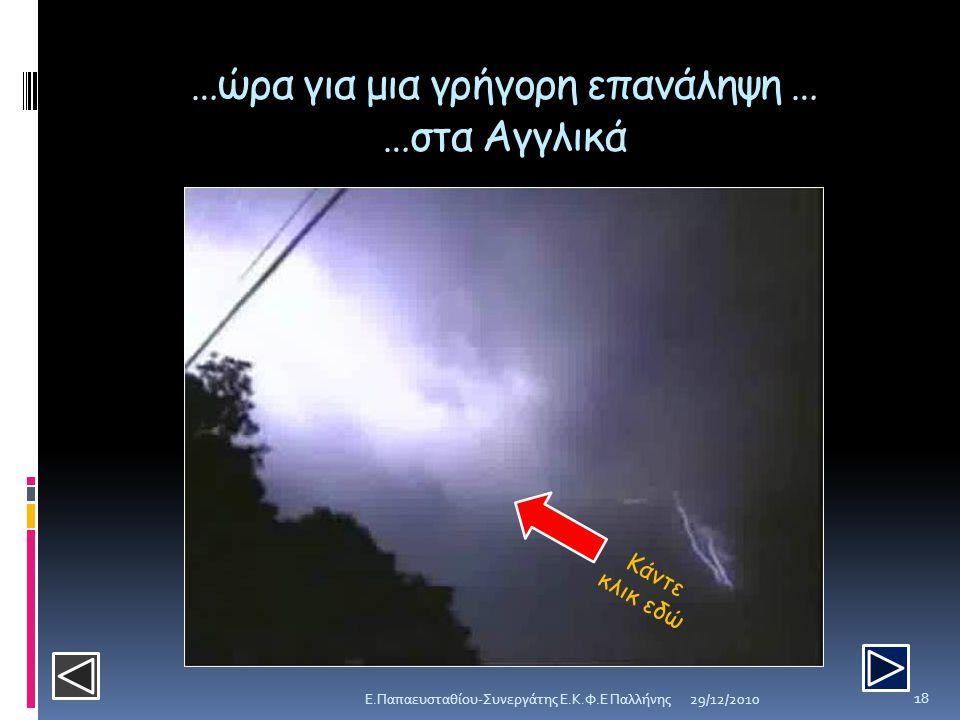…ώρα για μια γρήγορη επανάληψη … …στα Αγγλικά 29/12/2010E.Παπαευσταθίου-Συνεργάτης Ε.Κ.Φ.Ε Παλλήνης 18 Κάντε κλικ εδώ