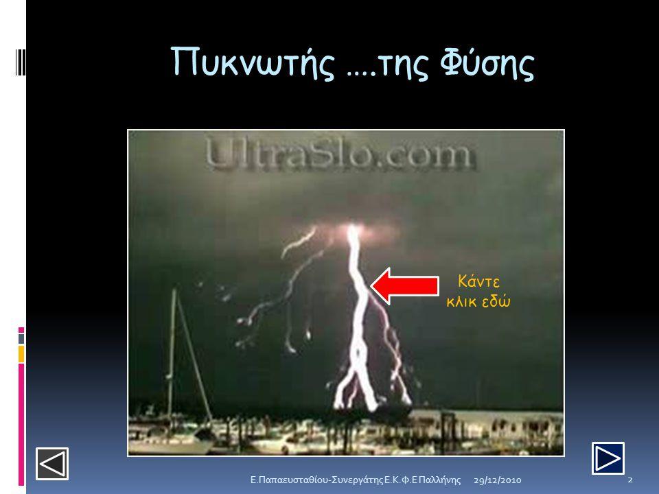 Πώς δημιουργείται ο κεραυνός…… 29/12/2010E.Παπαευσταθίου-Συνεργάτης Ε.Κ.Φ.Ε Παλλήνης 3 Κατά τη διάρκεια μιας καταιγίδας τα νέφη εμφανίζουν ηλεκτρικά φορτία με το κάτω μέρος τους φορτισμένο συνήθως αρνητικά και το επάνω θετικά.