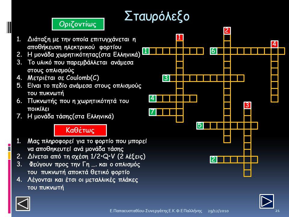 Σταυρόλεξο 29/12/2010E.Παπαευσταθίου-Συνεργάτης Ε.Κ.Φ.Ε Παλλήνης 21 Οριζοντίως 1.Διάταξη με την οποία επιτυγχάνεται η αποθήκευση ηλεκτρικού φορτίου 2.