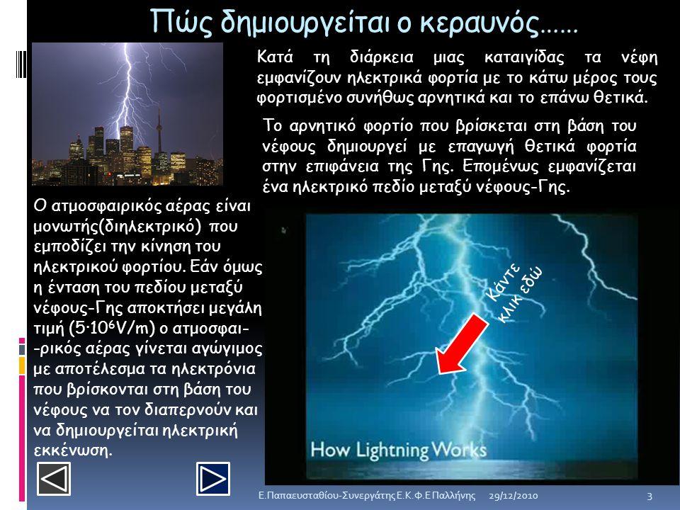 Πώς δημιουργείται ο κεραυνός…… 29/12/2010E.Παπαευσταθίου-Συνεργάτης Ε.Κ.Φ.Ε Παλλήνης 3 Κατά τη διάρκεια μιας καταιγίδας τα νέφη εμφανίζουν ηλεκτρικά φ