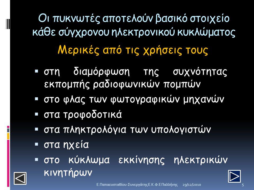Φόρτιση- Εκφόρτιση Πυκνωτή Το Πείραμα… 29/12/2010E.Παπαευσταθίου-Συνεργάτης Ε.Κ.Φ.Ε Παλλήνης 16 Το Πείραμα Κάντε κλικ εδώ