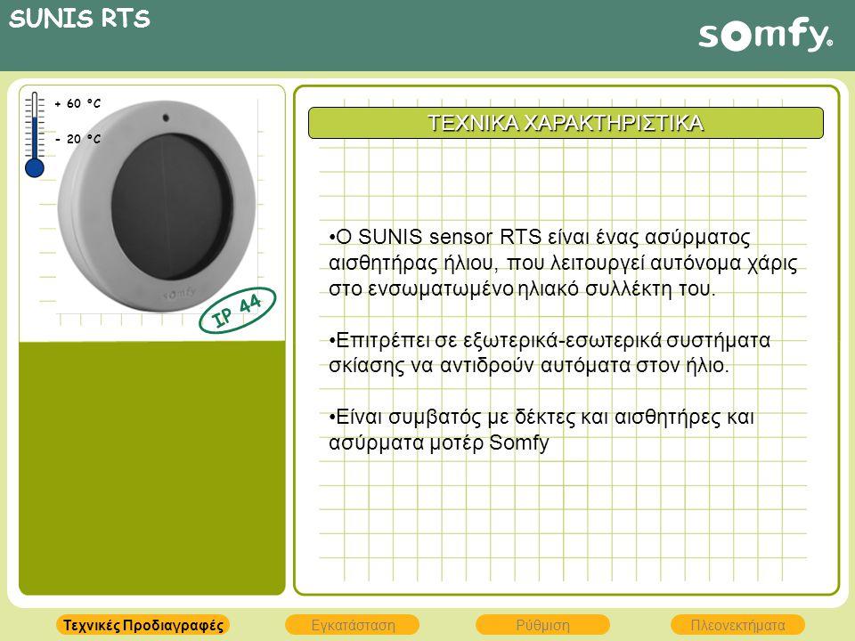 SUNIS RTS ΕγκατάστασηΡύθμισηΠλεονεκτήματα Τεχνικές Προδιαγραφές IP 44 + 60 °C - 20 °C •Ο SUNIS sensor RTS είναι ένας ασύρματος αισθητήρας ήλιου, που λ