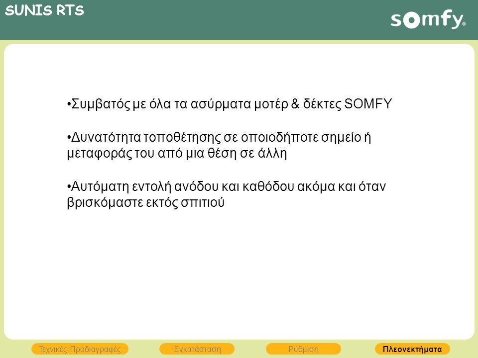 SUNIS RTS ΕγκατάστασηΡύθμισηΠλεονεκτήματα Τεχνικές Προδιαγραφές •Συμβατός με όλα τα ασύρματα μοτέρ & δέκτες SOMFY •Δυνατότητα τοποθέτησης σε οποιοδήπο