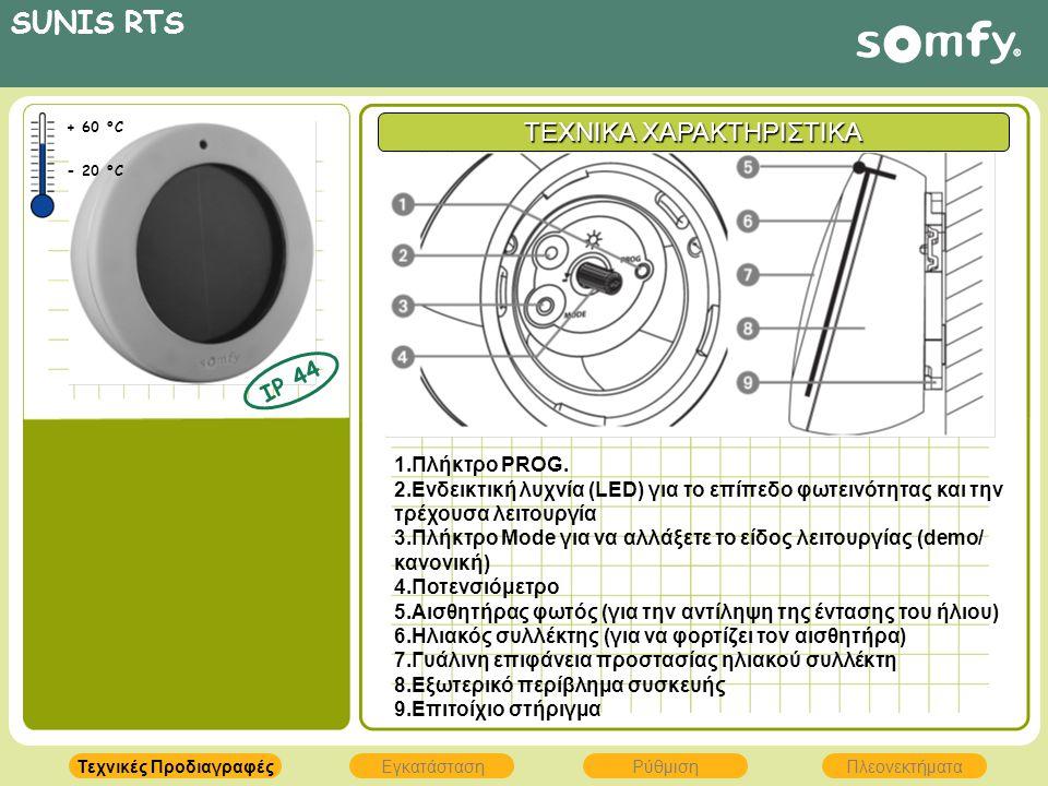 SUNIS RTS ΕγκατάστασηΡύθμισηΠλεονεκτήματα Τεχνικές Προδιαγραφές IP 44 + 60 °C - 20 °C ΤΕΧΝΙΚΑ ΧΑΡΑΚΤΗΡΙΣΤΙΚΑ 1.Πλήκτρο PROG. 2.Ενδεικτική λυχνία (LED)