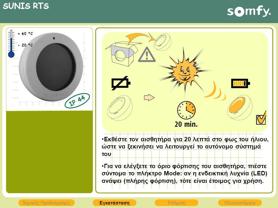 SUNIS RTS IP 44 + 60 °C - 20 °C •Εκθέστε τον αισθητήρα για 20 λεπτά στο φως του ήλιου, ώστε να ξεκινήσει να λειτουργεί το αυτόνομο σύστημά του •Για να