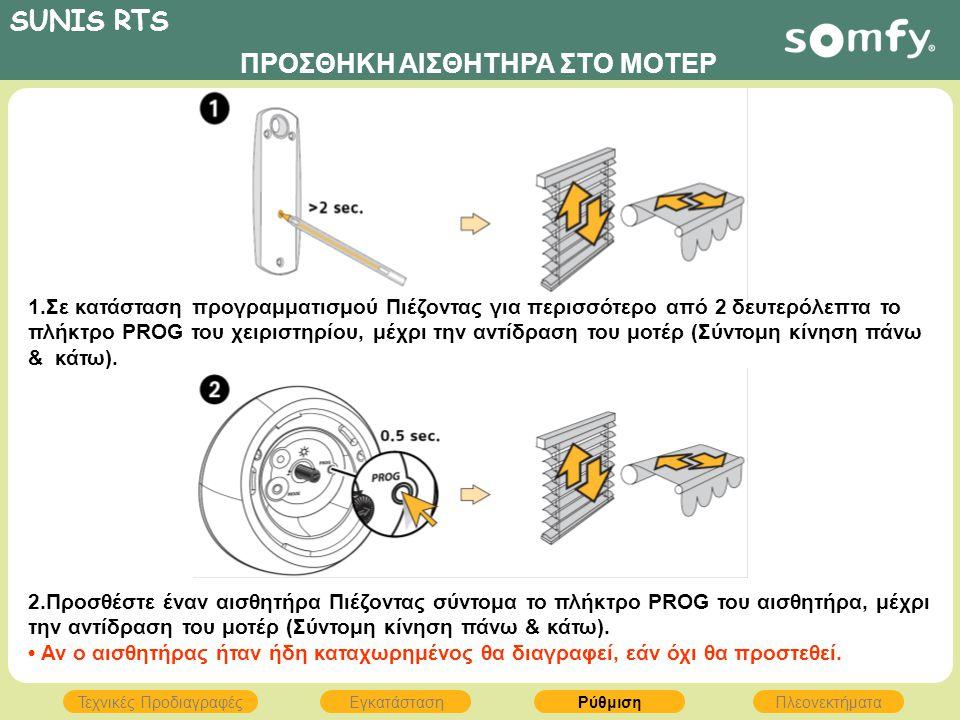SUNIS RTS ΕγκατάστασηΡύθμισηΠλεονεκτήματα Τεχνικές Προδιαγραφές 2.Προσθέστε έναν αισθητήρα Πιέζοντας σύντομα το πλήκτρο PROG του αισθητήρα, μέχρι την
