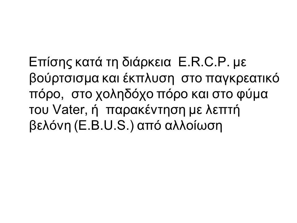 Επίσης κατά τη διάρκεια E.R.C.P.