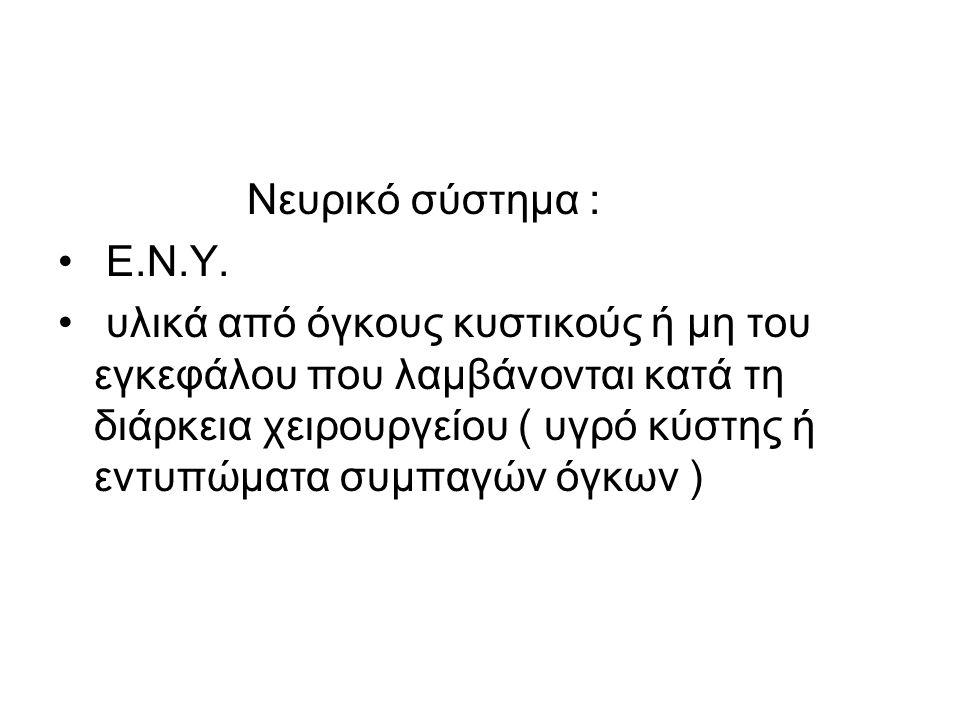 Νευρικό σύστημα : • Ε.Ν.Υ.
