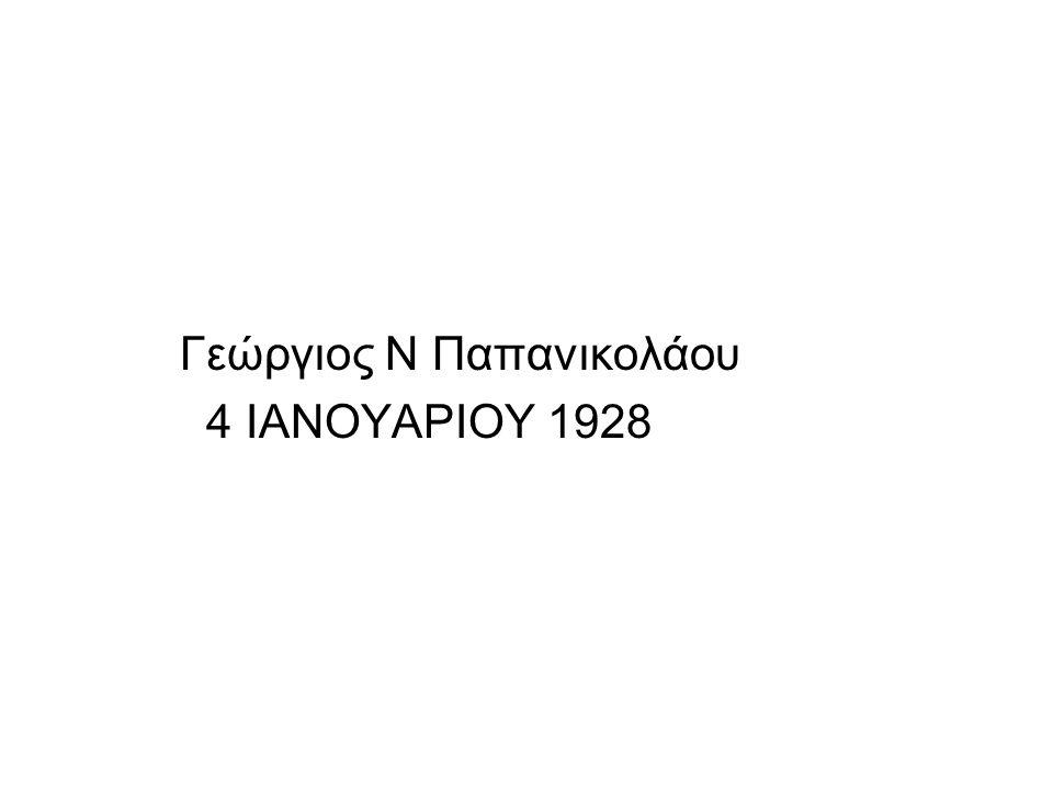 Γεώργιος Ν Παπανικολάου 4 ΙΑΝΟΥΑΡΙΟΥ 1928