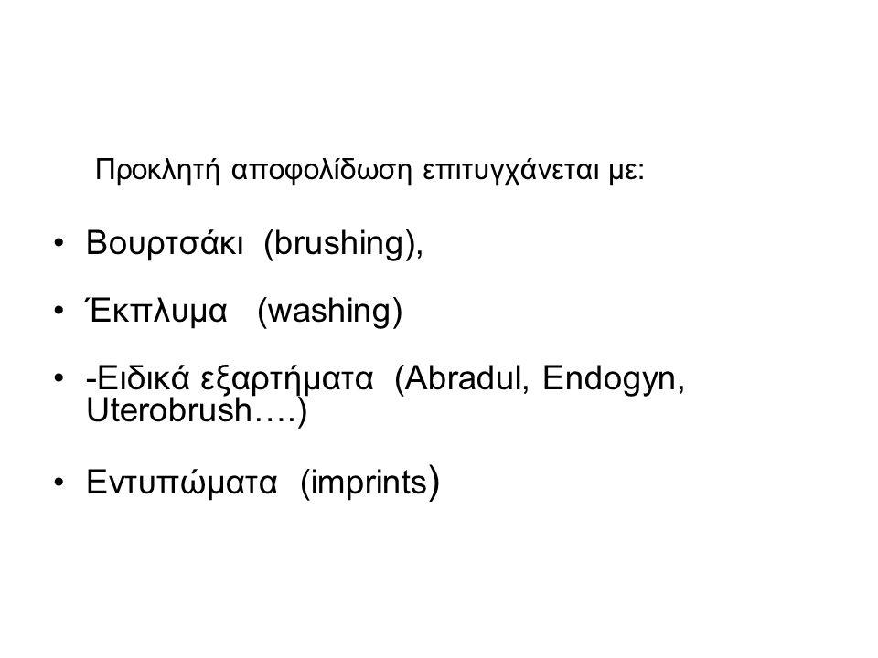 Προκλητή αποφολίδωση επιτυγχάνεται με: •Βουρτσάκι (brushing), •Έκπλυμα (washing) •-Ειδικά εξαρτήματα (Abradul, Endogyn, Uterobrush….) •Εντυπώματα (imprints )