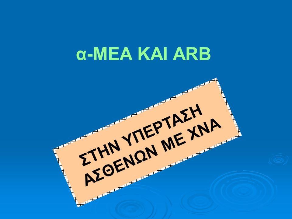 α-ΜΕΑ ΚΑΙ ARB ΣΤΗΝ ΥΠΕΡΤΑΣΗ ΑΣΘΕΝΩΝ ΜΕ ΧΝΑ