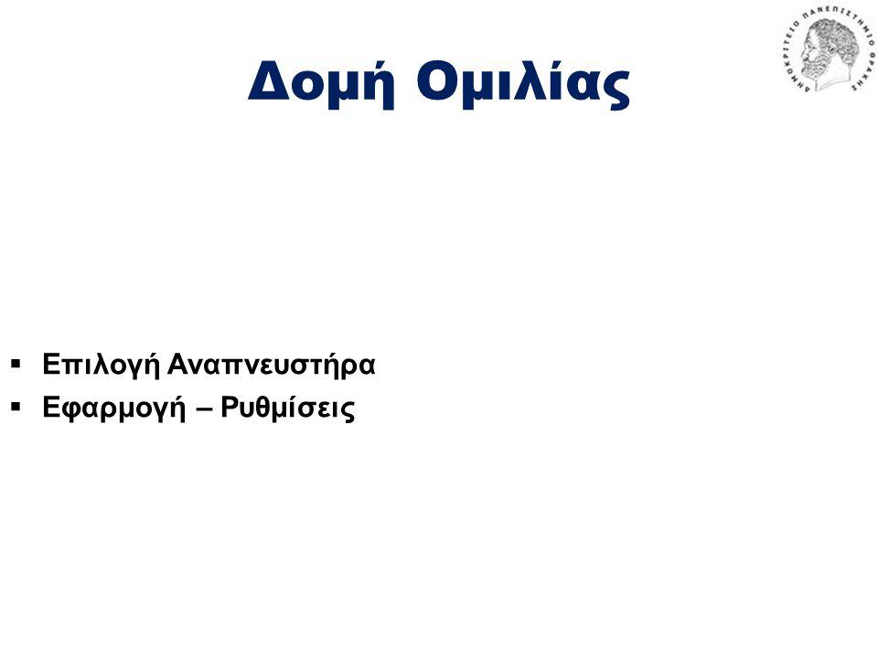 Δομή Ομιλίας  Ορισμός Μη ΕΜΑ – ιστορικά στοιχεία  Κριτήρια επιλογής ασθενών για χρόνια εφαρμογή Μη ΕΜΑ  Επιλογή Αναπνευστήρα  Εφαρμογή – Ρυθμίσεις  Εφαρμογή Μη ΕΜΑ σε διάφορα νοσήματα  Συμπεράσματα