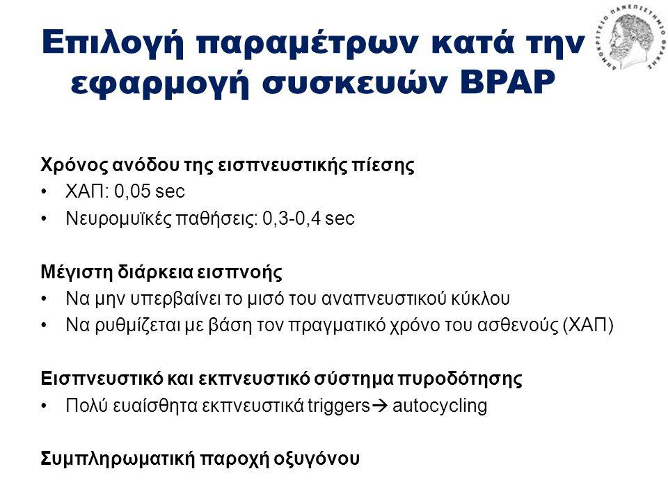 Επιλογή παραμέτρων κατά την εφαρμογή συσκευών BPAP Χρόνος ανόδου της εισπνευστικής πίεσης •ΧΑΠ: 0,05 sec •Νευρομυϊκές παθήσεις: 0,3-0,4 sec Μέγιστη δι