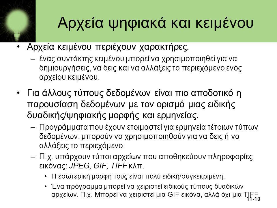 11-10 Αρχεία ψηφιακά και κειμένου •Αρχεία κειμένου περιέχουν χαρακτήρες. –ένας συντάκτης κειμένου μπορεί να χρησιμοποιηθεί για να δημιουργήσεις, να δε