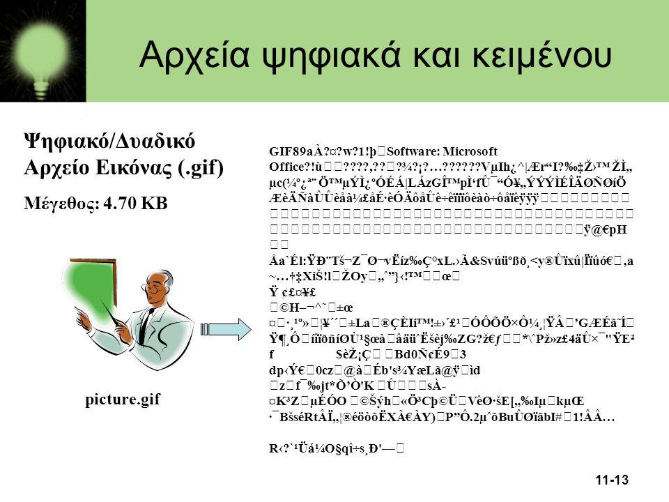 """11-13 Αρχεία ψηφιακά και κειμένου GIF89aÀ?¤?w?1!þSoftware: Microsoft Office?!ù????,???¾?¡?…??????VµIh¿^ Ær""""I?‰‡Ž›™ ŽÌ""""µc(¼º ¿ª¨ Ö™µÝÌ¿ºÓÉÁ LÁzGΙpÌ'fÛ"""