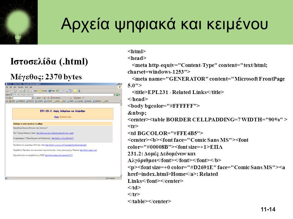 11-14 Αρχεία ψηφιακά και κειμένου Ιστοσελίδα (.html) Μέγεθος: 2370 bytes EPL231 - Related Links ΕΠΛ 231.2: Δομές Δεδομένων και Αλγόριθμοι Home : Relat