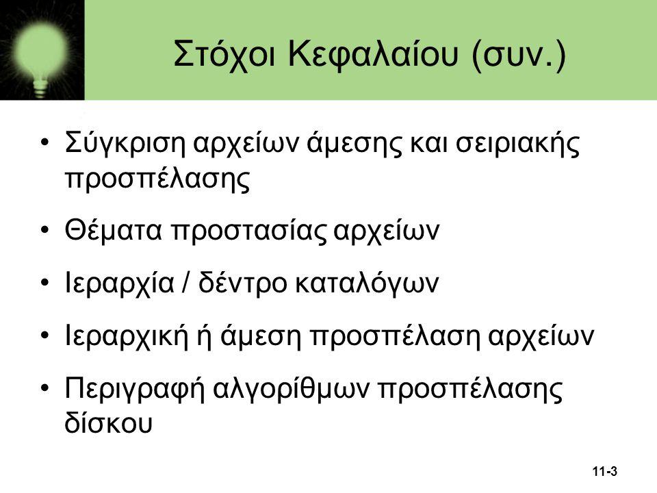11-3 Στόχοι Κεφαλαίου (συν.) •Σύγκριση αρχείων άμεσης και σειριακής προσπέλασης •Θέματα προστασίας αρχείων •Ιεραρχία / δέντρο καταλόγων •Ιεραρχική ή ά