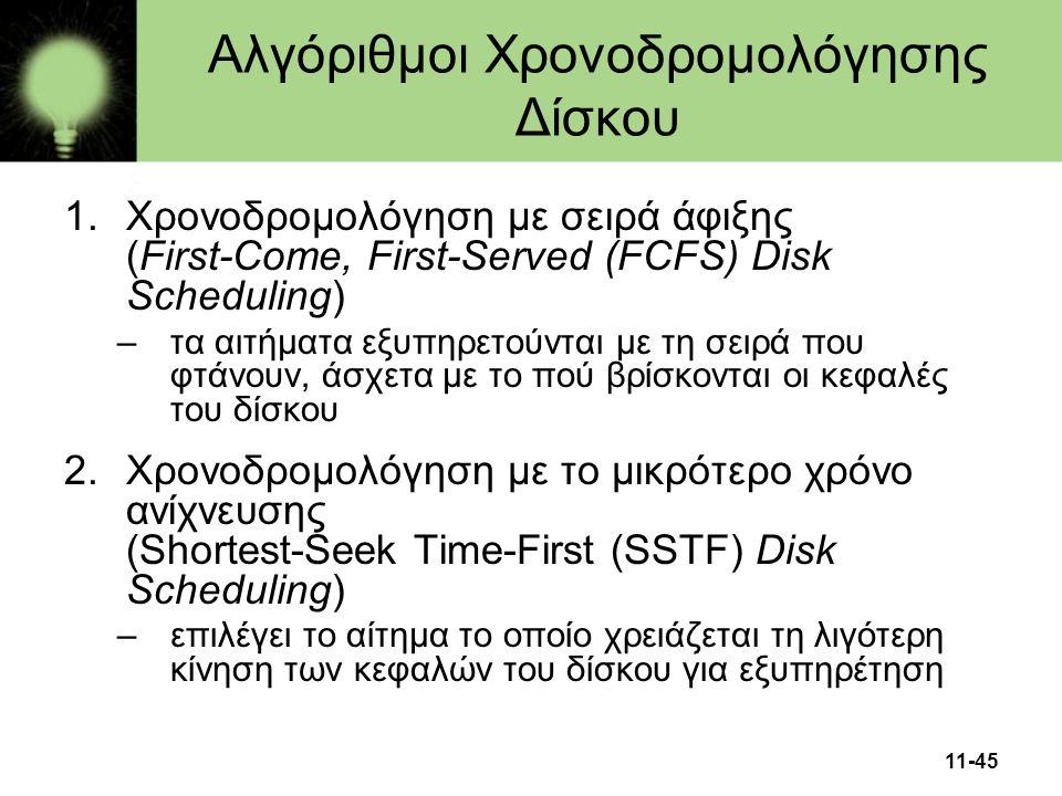 11-45 1.Χρονοδρομολόγηση με σειρά άφιξης (First-Come, First-Served (FCFS) Disk Scheduling) –τα αιτήματα εξυπηρετούνται με τη σειρά που φτάνουν, άσχετα
