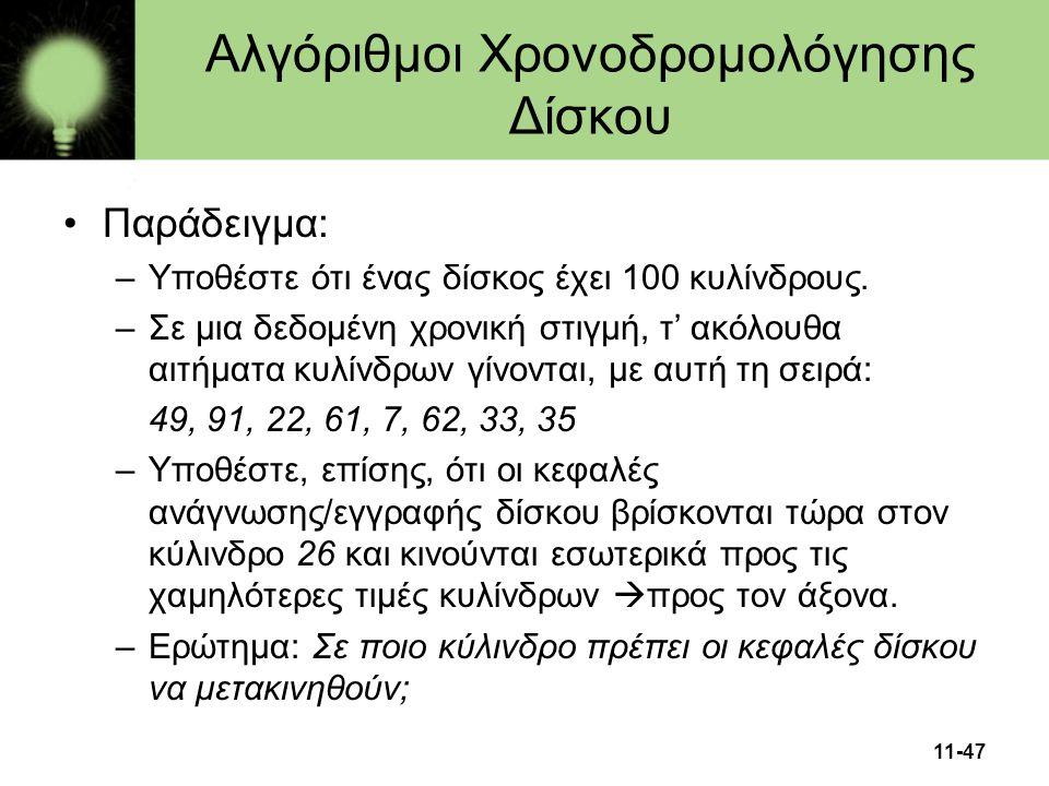 11-47 •Παράδειγμα: –Υποθέστε ότι ένας δίσκος έχει 100 κυλίνδρους. –Σε μια δεδομένη χρονική στιγμή, τ' ακόλουθα αιτήματα κυλίνδρων γίνονται, με αυτή τη