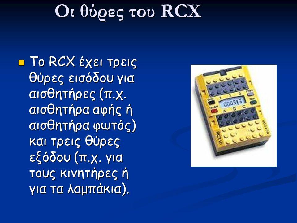 Οι θύρες του RCX  Το RCX έχει τρεις θύρες εισόδου για αισθητήρες (π.χ. αισθητήρα αφής ή αισθητήρα φωτός) και τρεις θύρες εξόδου (π.χ. για τους κινητή