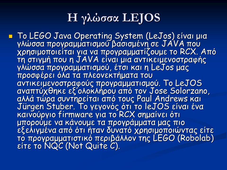 Η γλώσσα LEJOS  Το LEGO Java Operating System (LeJos) είναι μια γλώσσα προγραμματισμού βασισμένη σε JAVA που χρησιμοποιείται για να προγραμματίζουμε