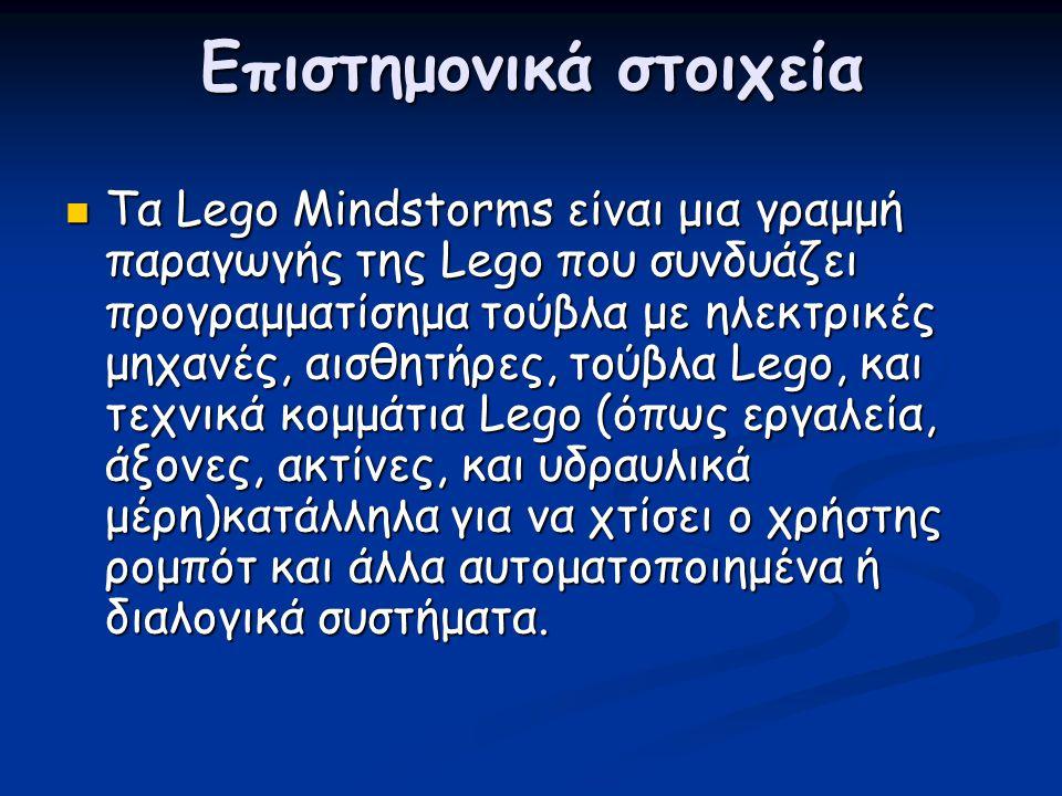 Επιστημονικά στοιχεία  Τα Lego Mindstorms είναι μια γραμμή παραγωγής της Lego που συνδυάζει προγραμματίσημα τούβλα με ηλεκτρικές μηχανές, αισθητήρες,
