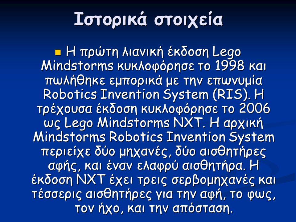 Ιστορικά στοιχεία  Η πρώτη λιανική έκδοση Lego Mindstorms κυκλοφόρησε το 1998 και πωλήθηκε εμπορικά με την επωνυμία Robotics Invention System (RIS).