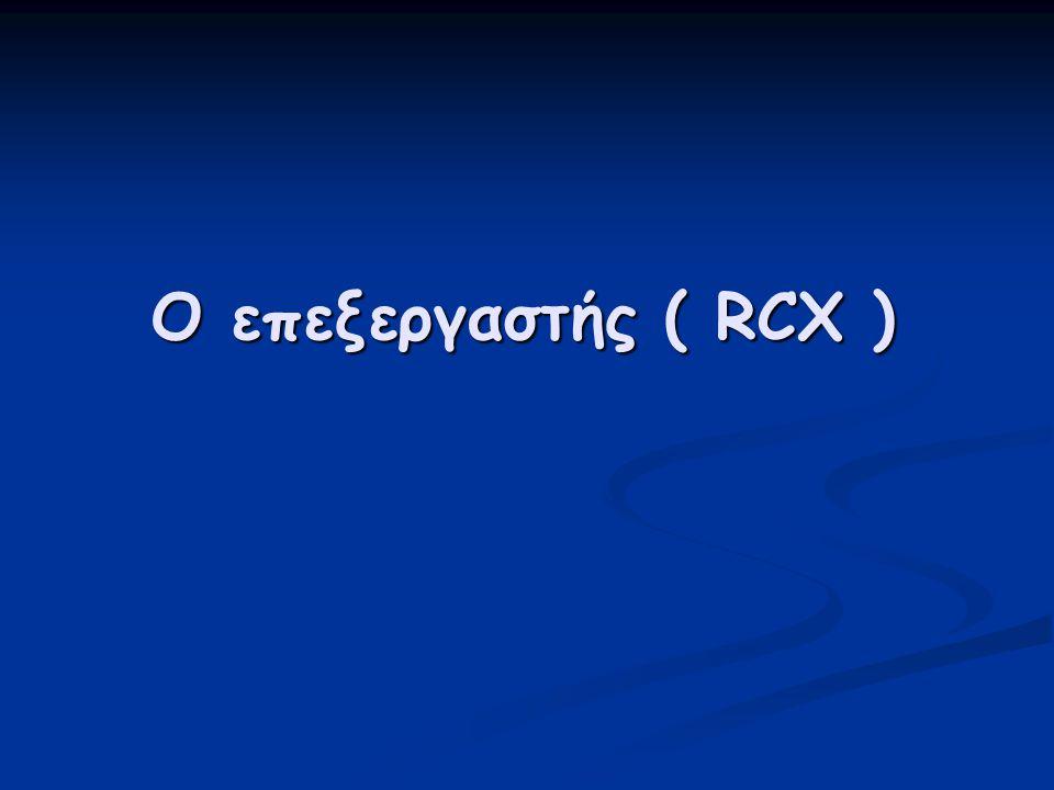 Επιστημονικά στοιχεία  Κατασκευή του RCX  Το RCX (Robotic Control X), ειναι ένας αυτόνομος μικροελεγκτής που μπορεί να προγραμματιστεί χρησιμοποιώντας ένα PC.