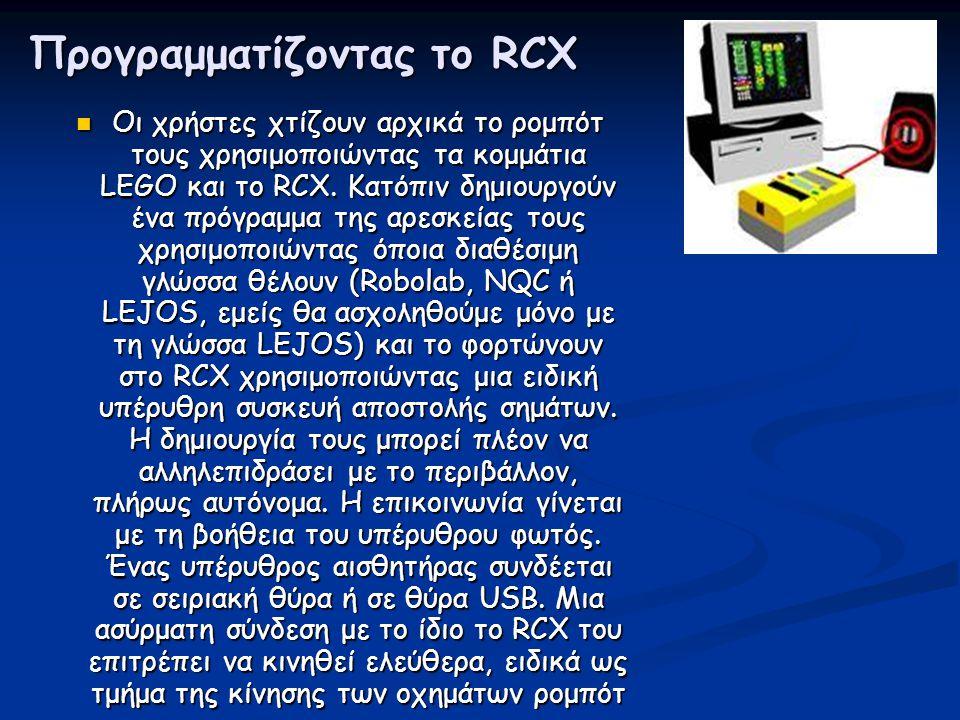 Προγραμματίζοντας το RCX  Οι χρήστες χτίζουν αρχικά το ρομπότ τους χρησιμοποιώντας τα κομμάτια LEGO και το RCX. Κατόπιν δημιουργούν ένα πρόγραμμα της
