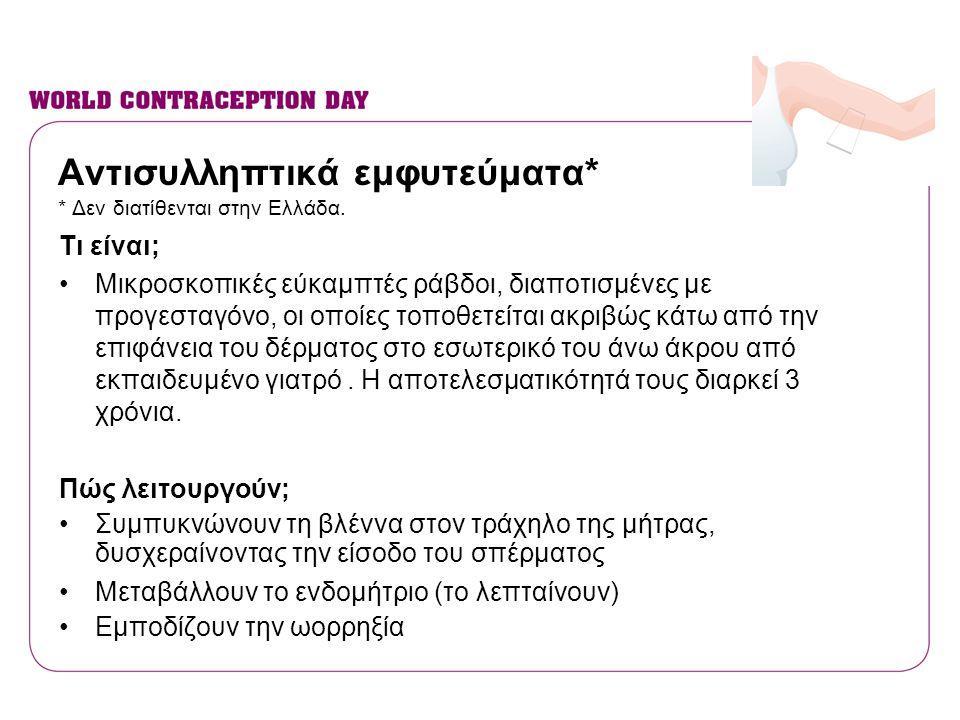 Αντισυλληπτικά εμφυτεύματα* * Δεν διατίθενται στην Ελλάδα. Τι είναι; •Μικροσκοπικές εύκαμπτές ράβδοι, διαποτισμένες με προγεσταγόνο, οι οποίες τοποθετ