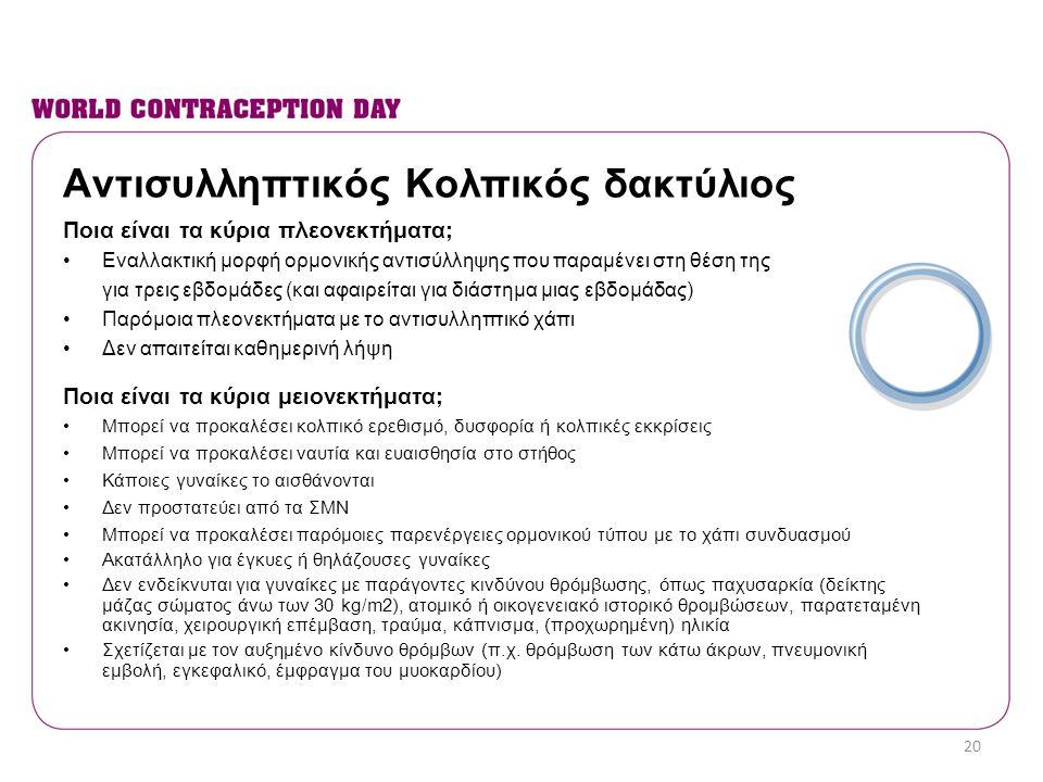 Ποια είναι τα κύρια πλεονεκτήματα; •Εναλλακτική μορφή ορμονικής αντισύλληψης που παραμένει στη θέση της για τρεις εβδομάδες (και αφαιρείται για διάστη