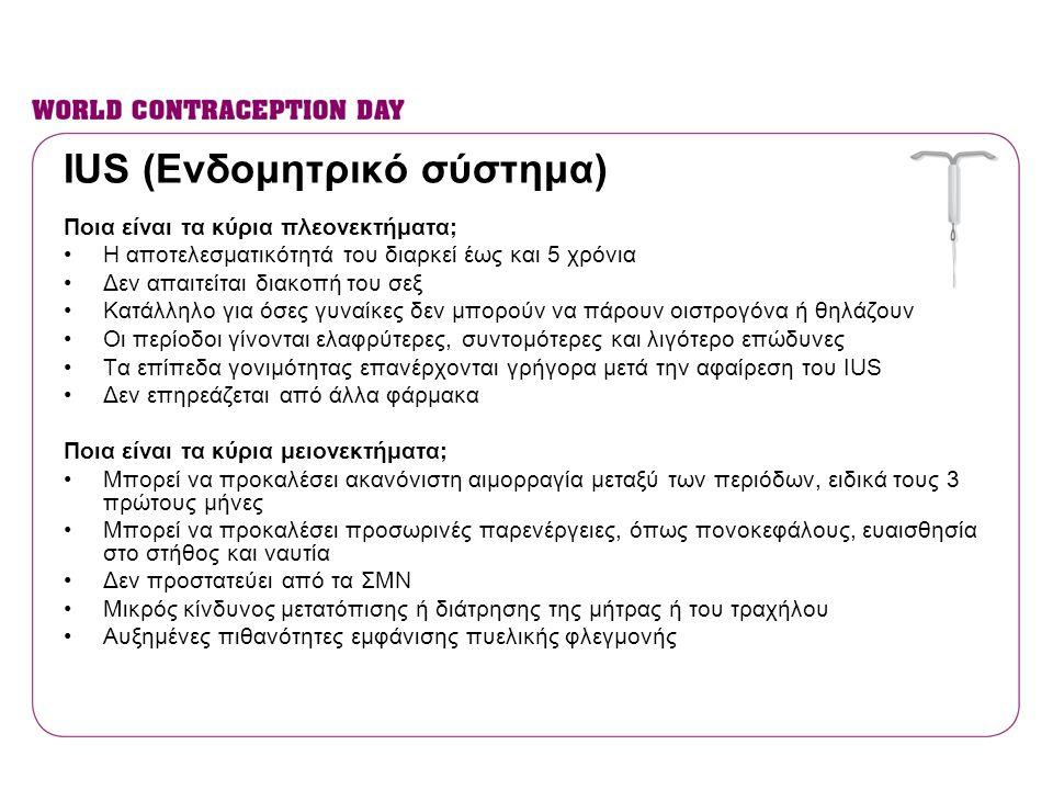 IUS (Ενδομητρικό σύστημα) Ποια είναι τα κύρια πλεονεκτήματα; •Η αποτελεσματικότητά του διαρκεί έως και 5 χρόνια •Δεν απαιτείται διακοπή του σεξ •Κατάλ