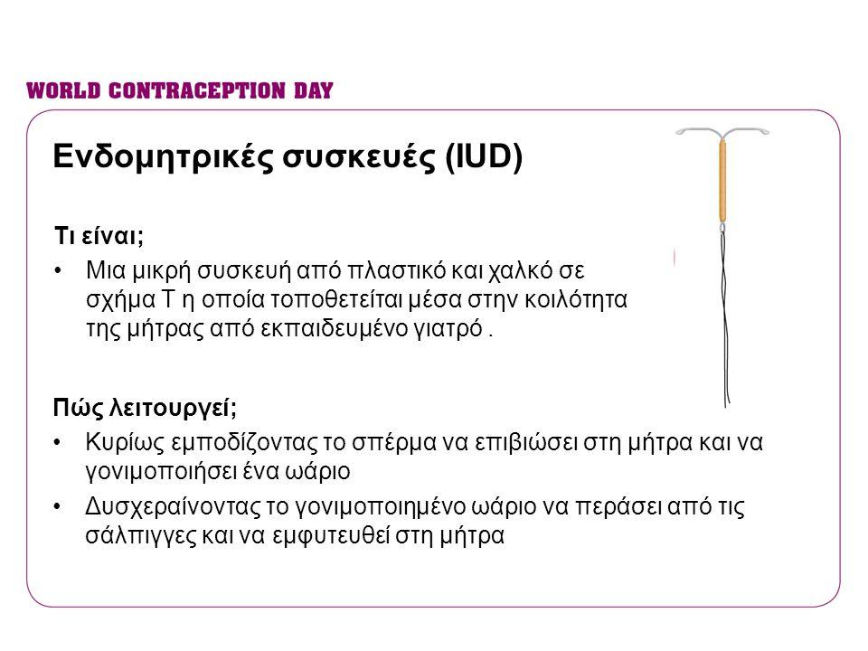 Ενδομητρικές συσκευές (IUD) Πώς λειτουργεί; •Κυρίως εμποδίζοντας το σπέρμα να επιβιώσει στη μήτρα και να γονιμοποιήσει ένα ωάριο •Δυσχεραίνοντας το γο