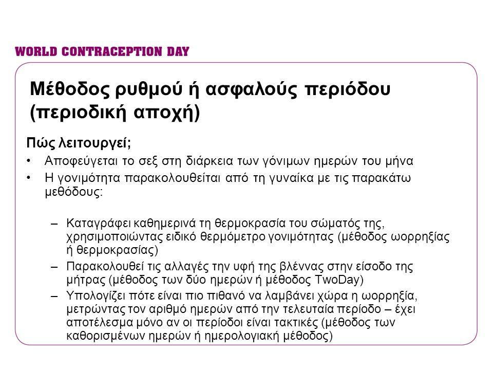 Μέθοδος ρυθμού ή ασφαλούς περιόδου (περιοδική αποχή) Πώς λειτουργεί; •Αποφεύγεται το σεξ στη διάρκεια των γόνιμων ημερών του μήνα •Η γονιμότητα παρακο