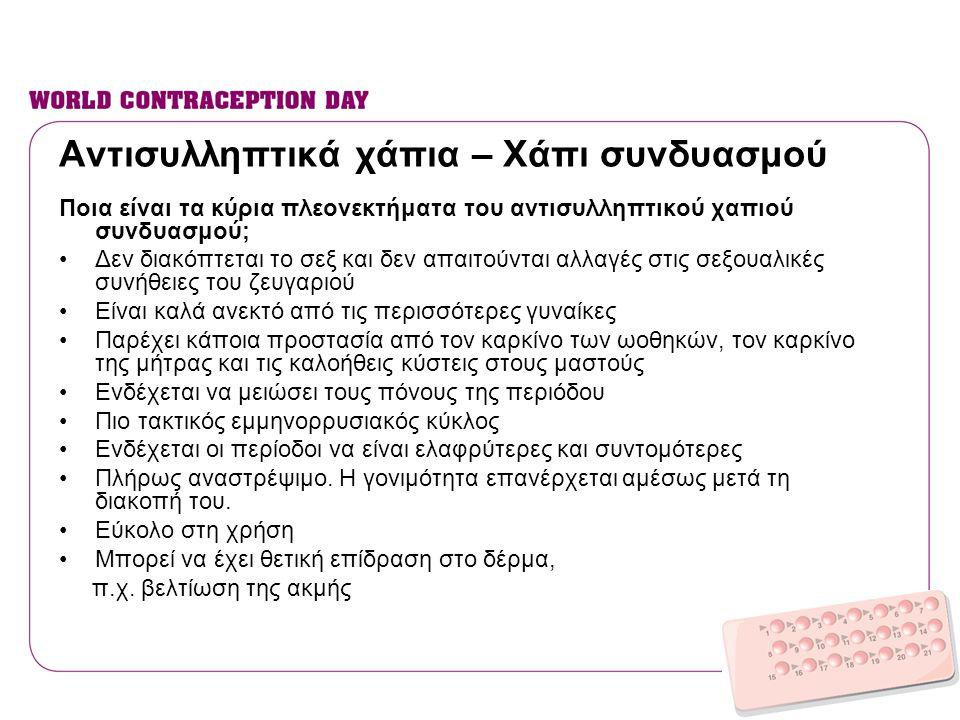 Αντισυλληπτικά χάπια – Χάπι συνδυασμού Ποια είναι τα κύρια πλεονεκτήματα του αντισυλληπτικού χαπιού συνδυασμού; •Δεν διακόπτεται το σεξ και δεν απαιτο