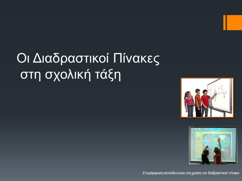 Οι Διαδραστικοί Πίνακες στη σχολική τάξη Επιμόρφωση εκπαιδευτικών στη χρήση του διαδραστικού πίνακα