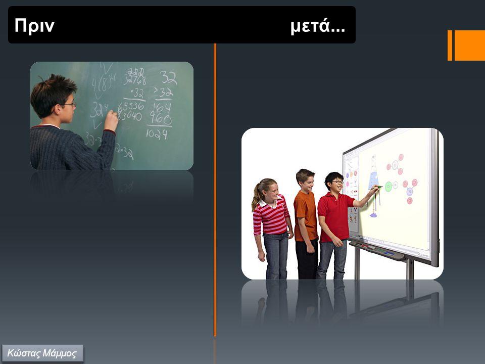  Συσκευή εισόδου συντεταγμένων και προβολής εικόνας  Συνεργάζεται με υπολογιστή και βιντεοπρoβολέα  Ο Πίνακας δίνει τις συντεταγμένες αλληλεπίδρασης του χρήστη προς τον υπολογιστή, όπως το ποντίκι  Η εικόνα της οθόνης του υπολογιστή προβάλλεται στον πίνακα μέσω του βιντεοπροβολέα.