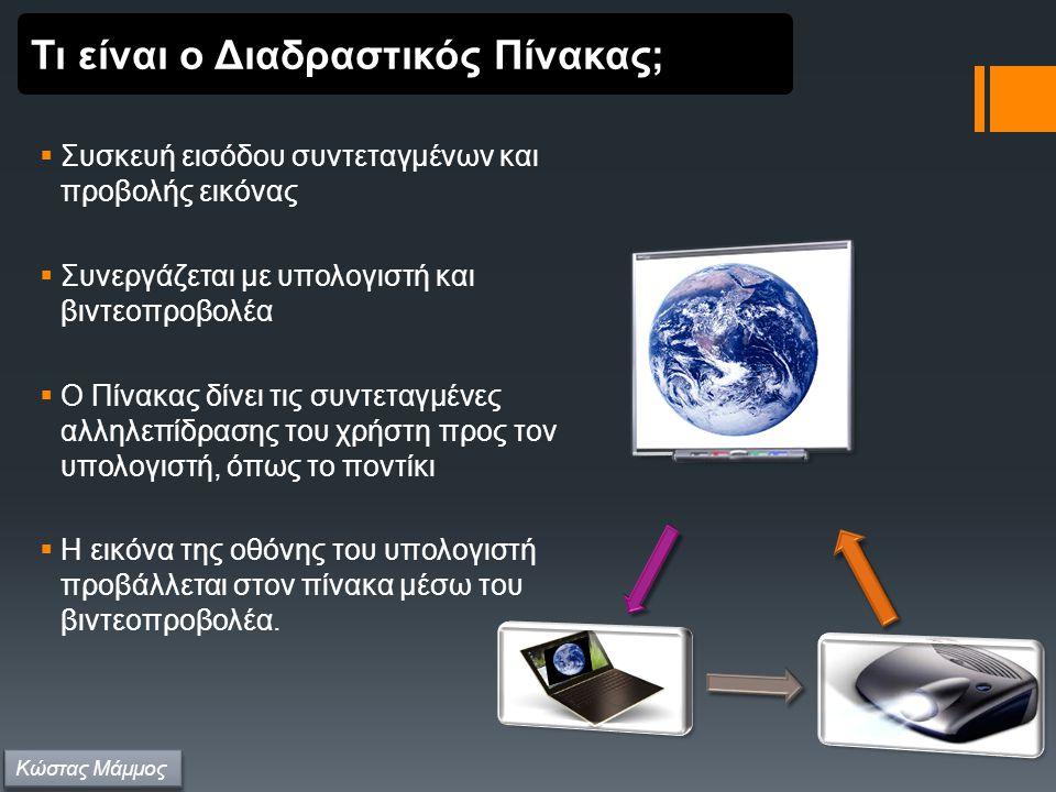  Συσκευή εισόδου συντεταγμένων και προβολής εικόνας  Συνεργάζεται με υπολογιστή και βιντεοπρoβολέα  Ο Πίνακας δίνει τις συντεταγμένες αλληλεπίδραση